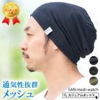 サマーニット帽 夏 メンズ メッシュ ニット帽 ニットキャップ 大きいサイズ ゆったり 清涼帽子 charm SANメッシュワッチ