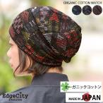 Yahoo!ゆるい帽子・ヘアバンド CasualBoxニット帽 オーガニックコットン 医療用帽子 抗がん剤 日本製 保護キャップ 手洗い可能 Edge city スクリーンカラーオーガニックコットンワッチ