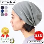 Yahoo!ゆるい帽子・ヘアバンド CasualBox医療用帽子 日本製 オーガニックコットン シームレス ホールガーメント 抗がん剤 charm シームレスオーガニックコットンビックワッチ ホークス セール