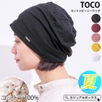 11%OFFクーポン 医療用帽子 女性 男性 ニット帽 | TOCO(トコ) コットン ビーニー ワッチ