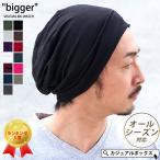 サマーニット帽 帽子 メンズ 夏用 春夏 ワッチキャップ ニット帽子 ビーニー レディース 大きいサイズ |biggerビスコースビック ワッチ