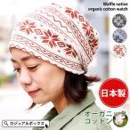 Yahoo!ゆるい帽子・ヘアバンド CasualBox医療用帽子 夏用 女性 おしゃれ | 日本製 ワッフル ネイティブ オーガニックコットン ワッチ