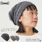 30%OFF ニット帽 レディース 大きいサイズ 帽子 秋冬 | ゆったりニットビックワッチ