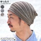サマーニット帽 ニットキャップ 夏用 春夏 メンズ 大きいサイズ 帽子 | ゆったりニットビック ワッチキャップ 送料無料