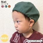 ベレー帽 赤ちゃん ベビー帽子 春 夏 春夏 サイズ ベレー帽子 新生児 おしゃれ 女の子 男の子 | ベビー : Nat(ナット) カラー ベレー帽