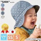 ベビー帽子 キャップ ベビー 帽子 赤ちゃん つば付き かわいい UVカット あご紐 | ベビー SARA コットン バオバブ キャップ -カジュアル-