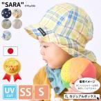 ベビー帽子 キャップ ベビー 帽子 赤ちゃん つば付き かわいい UVカット あご紐 | ベビー : SARA コットン バオバブ キャップ - ナチュラル -