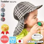 日本製 UVカット 出産祝い 熱中症対策 ベビー&キッズ:トドラーサマーバオバブキャップ -カジュアル-