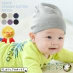 赤ちゃん 帽子 冬 ベビー帽子 新生児 秋冬用 ベビーニット帽 かわいい | 日本製 ベビー 天竺 ガーゼ オーガニックコットン ワッチ