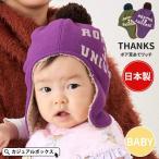 ベビー 帽子 ニット帽 耳あて ボンボン 出産祝い 防寒 日本製 新生児 ランピング・ユニバース/THANKSボア耳あてワッチ
