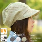 运动帽 - コットンリネンキャスケット/UV 帽子 レディース ゆったりサイズ 日よけ 小顔効果 レディース キャップ 春夏 つば付き charm