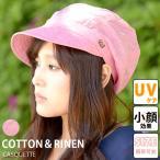 报童帽 - 帽子 レディース キャスケット すっぴん隠し キャップ 品名:solarコットン&リネンキャスケット