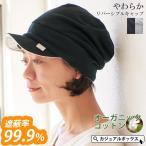 Yahoo!ゆるい帽子・ヘアバンド CasualBox医療用帽子 / 柔らか オーガニックコットン リバーシブル キャップ 天竺