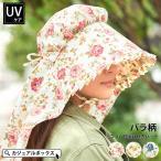 10%OFFクーポン 【アウトレット セール】つば広帽子 UV レディース 春夏 夏 夏用 保育士 農業用帽子 おしゃれ かわいい | バラ柄 フリル 日よけ付き ハット