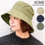 ショッピングハット 帽子 【OUTLET SALE】つば広 日よけ帽子 UV ぼうし 春夏 紫外線 アウトドア Komeプレート付きハット