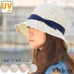 ショッピングハット 帽子 つば広 日よけ UV レディース 夏 紫外線 お散歩 アウトドア リボン orient / LAND SCAPEミックスハット