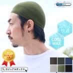 サマーニット帽 帽子 クールドライ イスラムキャップ COOL MAX メンズ ニット帽 イスラムワッチ ワッチキャップ 浅め 涼しい