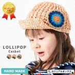 ベビー服 子供服 帽子 / Lollipop ミックス 手編み ニット キャスケット