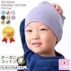 Yahoo!ゆるい帽子・ヘアバンド CasualBox医療用帽子 子供用 帽子 / キッズ charm MIXオーガニックコットンワッチ 親子で送料無料