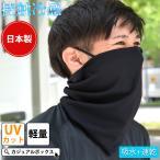 フェイスカバー フェイスマスク ネックゲイター ネックゲーター スポーツマスク | 吸汗 速乾 UVカット ネックガード