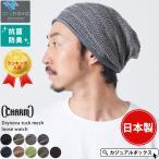 サマーニット帽 ニット帽 メンズ 帽子 / 防臭抗菌 dralon タック加工メッシュルーズワッチ