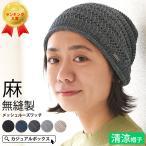 サマーニット帽 日本製 麻 ヘンプ 清涼 吸水 吸湿 発散 抗菌 紫外線防止 SPF50 charm Hempメッシュ無縫製ルーズワッチ