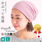 医療用帽子 夏用 春夏 薄手 おしゃれ レディース 抗がん剤 女性 就寝用 サマーニット帽 綿 | 日本製 MIXガーゼオーガニックコットンワッチ