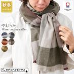 マフラー レディース メンズ チェック 秋冬 冬用 綿100% コットン 日本製 今治 | やわらか あったか コットンマフラー