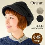 帽子 レディース キャップ 秋冬 ぼあ キャスケット つば広 紫外線対策 防寒 orient / MOOCルーズワークキャップ
