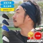 ヘアバンド スポーツ メンズ  | 日本製 スポーツ 吸汗 速乾 UVカット ターバン ヘアバンド