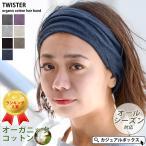 日本製の柔らかオーガニックコットンターバヘアバンド / TWISTER 天竺 オーガニックコットン ヘアバンド
