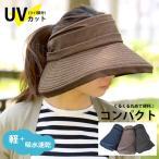 レディース バイザー 帽子 日よけ帽子 UVカット サンバイザー つば広  /  くるくるエアリーUVカットバイザー