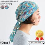 サマーニット帽  charm コットン ギャザー ターバンワッチ /ターバンキャップ バンダナ 帽子 スカーフ コットン レディース