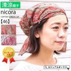 �����Х� ��å� �� �Х���ʥ���å� ��ǥ����� �۴� ������� ������ ������˹�� ���� ������� �Х���� ˹�� | nicora ���åȥ� �����Х� ����å� ��46��