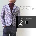 メンズ ジャケット フリース テーラード メール便不可 (m261) 111105 タイムセール