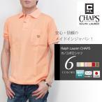Ralph Lauren CHAPS (ラルフローレンチャップス) メンズ ポロシャツ 半袖 カノコ 春 夏 日本製 アウトレット メール便OK 1507 (N3-2)