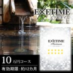 エグゼタイム プラチナム 10万円コース EXETIME Platinum カタログギフト 旅行券 プレゼント 旅行ギフト