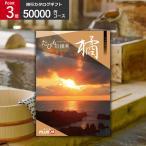JTBのたびもの撰華 橘 50000円コース カタログギフト 旅行券 プレゼント 旅行ギフト