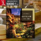 カタログギフト 選べる体験ギフト おもてなしの宿 50000円コース リンベル 旅行券 ギフト