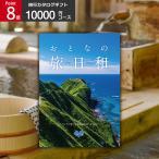 旅行カタログギフト おとなの旅日和 つゆくさ 10000円コース 1万円コース 温泉旅行 旅行券