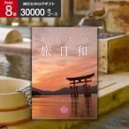 旅行カタログギフト おとなの旅日和 なでしこ 30000円コース 3万円コース 温泉旅行 旅行券