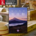 おとなの旅日和 りんどう 50000円コース カタログギフト 旅行券 ギフト券 旅行ギフト