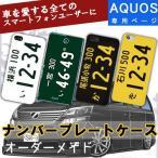 AQUOS スマホケース ナンバープレート おもしろ R3 R2 Sense2 zero R compact sh-04l sh-03k sh-01l shv44 shv43 shv42 センス2 お揃い 面白い 携帯ケース