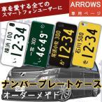 ナンバープレート F01J アローズ ハードケース docomo ARROWS NX F-01J f03h f02h f01h f04g f02g カバー らくらくフォン スマホケース アローズ f06f おもしろ