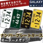ナンバープレート GALAXY S8 ケース カバー S8+ GALAXY S7 edge SC-02H SCV33 S5 SC-02J SCV34 SC04J SCV35 S6 edge SC-04G ギャラクシーs7エッジ おもしろ