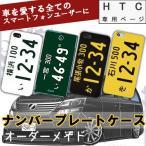 スマホケース 全機種対応 ナンバープレート HTC EVO 3D ISW12HT HTC J butterfly HTL21 HTL23 ペア カップル カバー