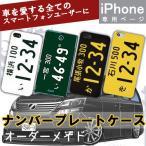 ナンバープレート iPhone7 ケース iPhone7 Plus ケース iphone6s スマホケース 全機種対応  iPhone6 iPhoneSE ペア カップル 面白い あいほん アイホン カバー