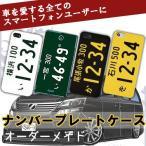 ナンバープレート iPhone8 ケース iPhone8 プラス Xperia xz galaxy s7edge Aquos r カバー 名入れ 面白  カバー 全機種対応 スマホケース andoroid one s2