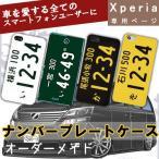 ナンバープレート スマホ Xperia xzs ケース Xperia XZ premium カバー Xperia X compact おもしろ Z5 Z4  エクスペリア premium XZ SO-01J SO-03J SO-04J