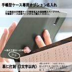 スマホケース 手帳型 全機種対応 本革 専用 名入れ 刻印 名前入り オプション iPhone 6 Plus ケース
